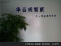 深圳市华百诚智能电子有限公司