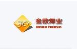 郑州金欧焊业有限公司