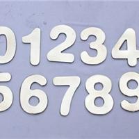 厂家批发不锈钢数字 数字码 数字牌