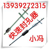 安顺经销商供应 CKF-I型快速瓦斯封孔器