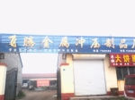 河北省安平县飞腾金属制品厂
