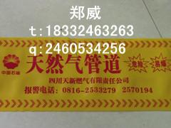 北京光缆警示带警示带长假啊加工定做9