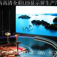 供应室内高清彩色LED大屏幕显示器厂家