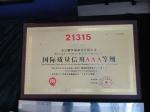 21315证书