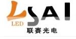 深圳市联赛光电有限公司