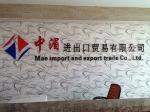 中湄进出口贸易有限公司
