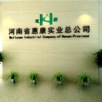 河南省惠康实业总公司