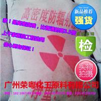 供应广东防辐射硫酸钡_防辐射硫酸钡