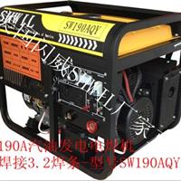 190A汽油发电电焊机 两用发电电焊机一体化