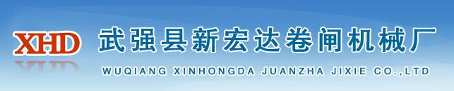 武强县新宏达卷闸机械厂