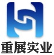 重展(上海)实业有限公司