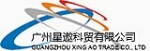广州星遨智能科技有限公司