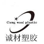 深圳城材塑胶材料有限公司