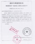 一般纳税人资格认定证书