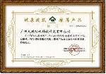 健康建筑推荐产品证书