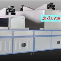 邢台沙河玻璃冰花皱纹双灯UV光固化机厂家