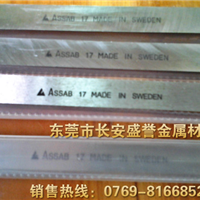 进口高优质车刀,高精密车刀ASSAB 17白钢刀