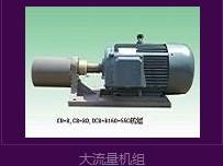 供应CB-B160-1000L大流量齿轮油泵电机组