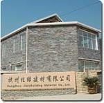 杭州佳绿建材有限公司
