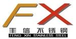 江苏丰信不锈钢制造有限公司