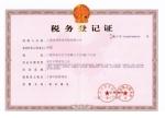 沐尧税务登记证