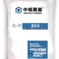 供应ZY膨胀剂