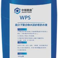 供应WPS高分子聚合物水泥砂浆防水液