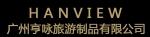 广州亨咏旅游制品有限公司