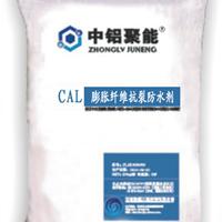 供应CAL膨胀纤维抗裂防水剂