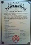冲抓机执行标准备案登记证
