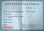 全国标准地名标志产品生产资质证书