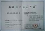 标准地名产品质检证书