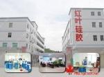 深圳市辉煌科技有限公司