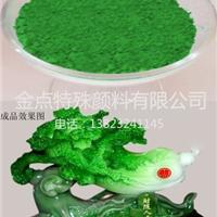 供应生活餐具专用钴绿|树脂工艺品专用钴绿