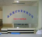 怡华国际实业有限公司