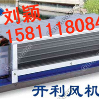 北京开利风机盘管价格(北京独家总代理)