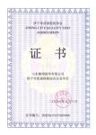 济宁市质量检验协会证书