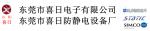 东莞市喜日电子有限公司