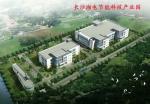 长沙湘电节能科技有限公司