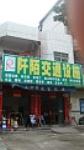 惠州市阡陌交通设施工程有限公司