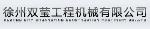 徐州市双莹工程机械制造有限公司