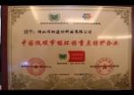 中国低碳环保重点保护企业