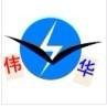 广州市伟华机械有限公司
