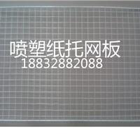 河北纸托网板厂家