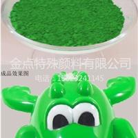 供应工艺品专用钴绿|塑胶玩具专用钴绿