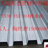 供应华东YX38-152-914楼承板