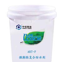 供应ART-F微膨胀复合防水剂