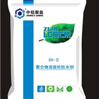 供应CH-Ⅱ聚合物高效砼防水剂