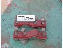 三孔短管夹D2三孔短管夹