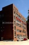 浙江吉迈自动化科技有限公司